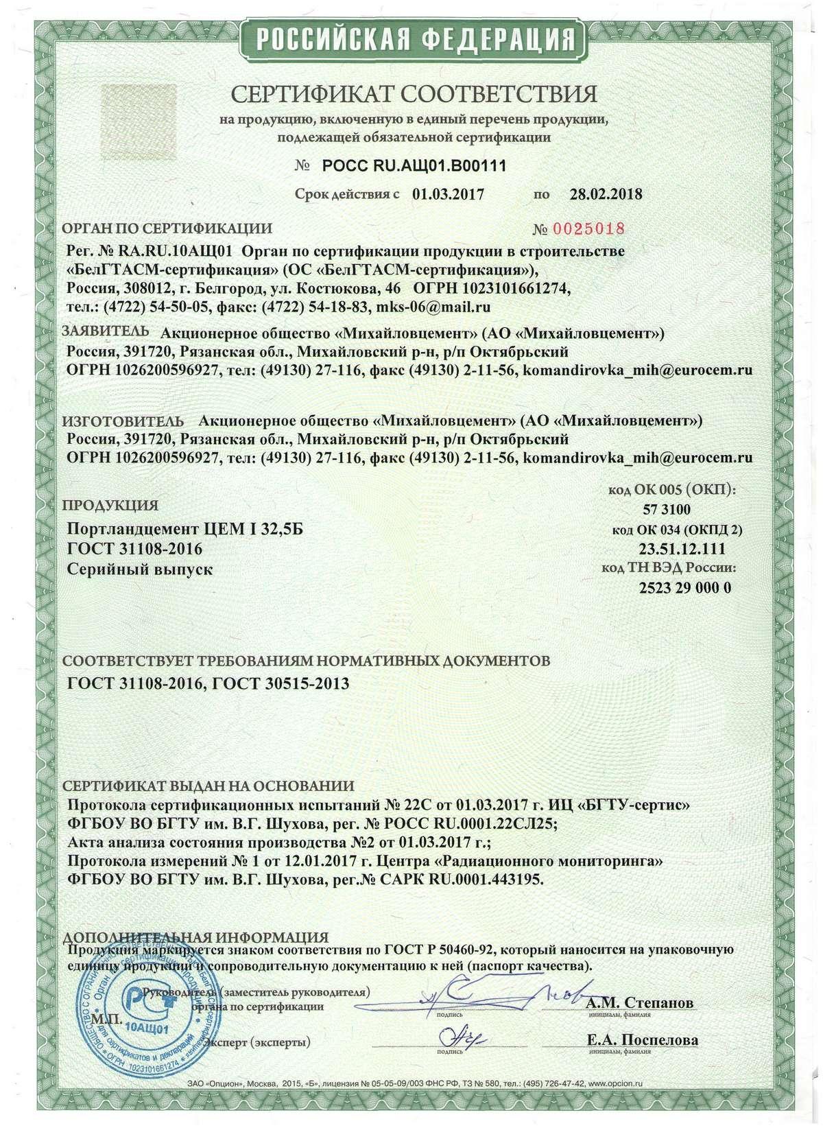 сертификат на цемент м400 скачать